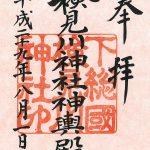 検見川神社限定御朱印