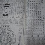 平成30戊戌年神祇三社本暦の社頭頒布開始