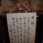 検見川神社 年末年始祭礼ご報告