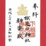 検見川神社例祭限定御朱印頒布案内