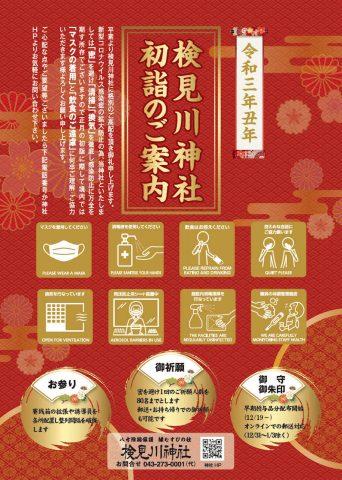検見川神社初詣対応について