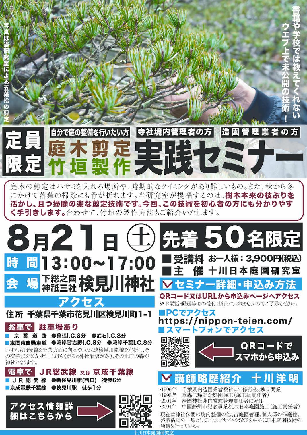 庭木選定・竹垣製作実践セミナー 令和3年8月21日開催