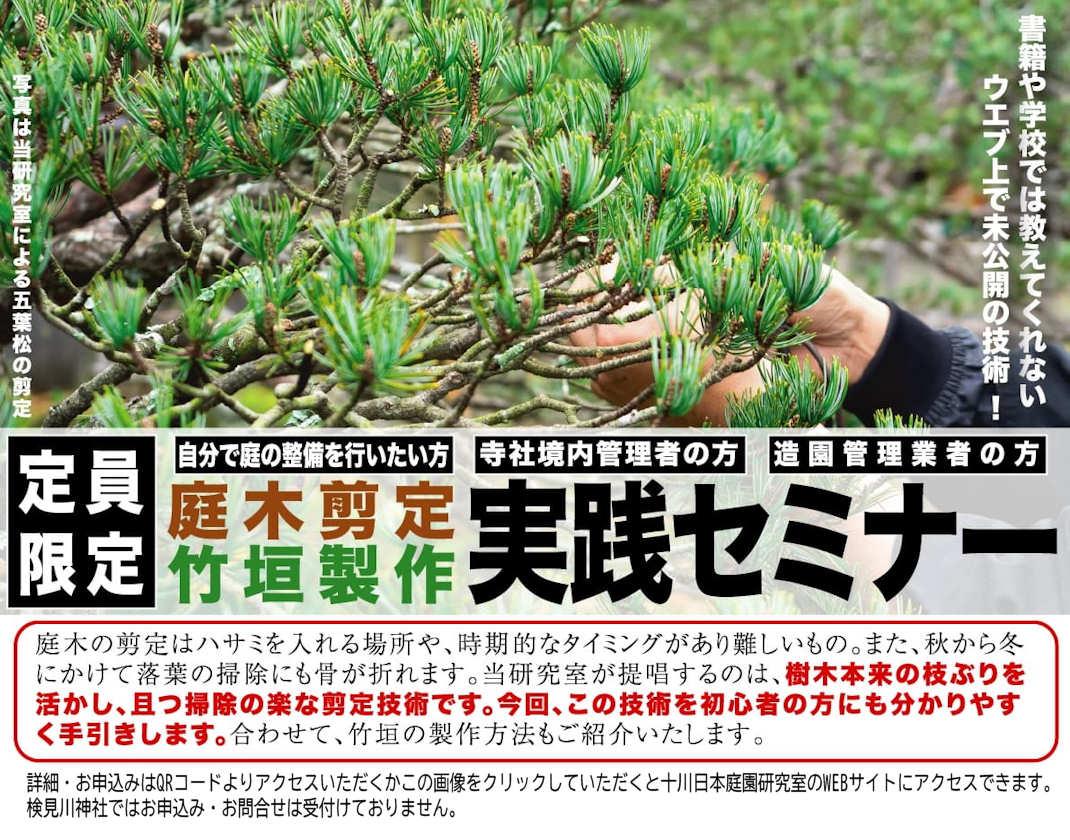 庭木選定竹垣製作実践セミナー